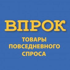 Подарочная карта магазинов ВПРОК