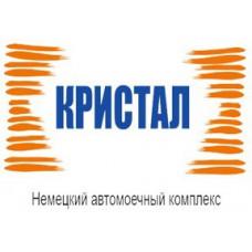 QR-сертификат автомойки КРИСТАЛЛ