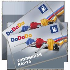 Пластиковая Топливная карта DaDaDa АГЗС/АЗС